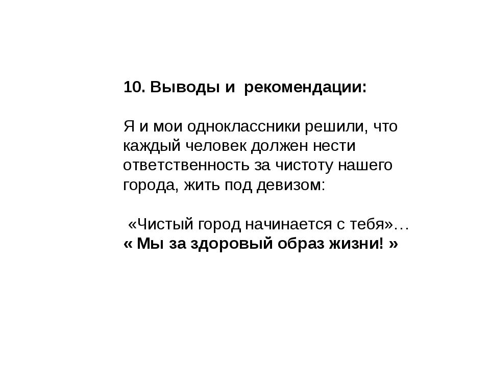 10. Выводы и рекомендации: Я и мои одноклассники решили, что каждый человек д...