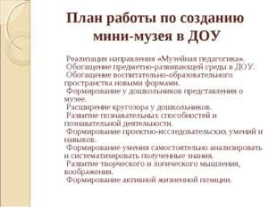 План работы по созданию мини-музея в ДОУ Реализация направления «Музейная пед