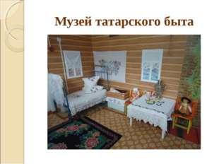 Музей татарского быта