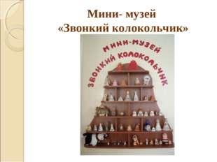 Мини- музей «Звонкий колокольчик»