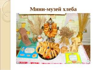 Мини-музей хлеба