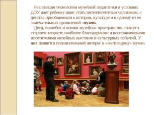 Реализация технологии музейной педагогики в условиях ДОУ дает ребенку шанс с