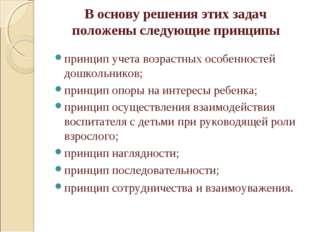 В основу решения этих задач положены следующиепринципы принцип учета возраст