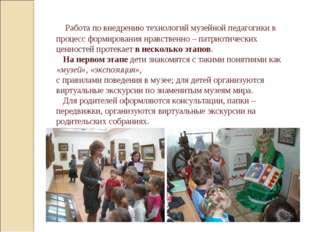 Работа по внедрению технологий музейной педагогики в процесс формирования нр
