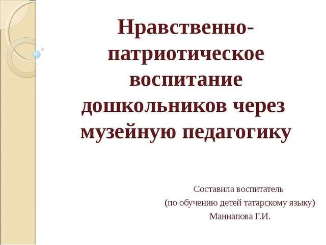 Нравственно-патриотическое воспитание дошкольников через музейную педагогику...