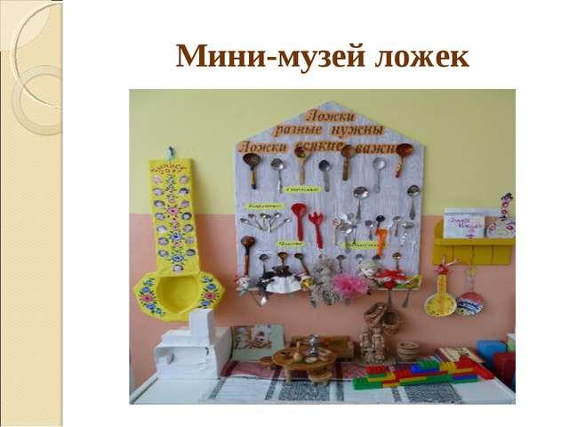 Мини-музей ложек