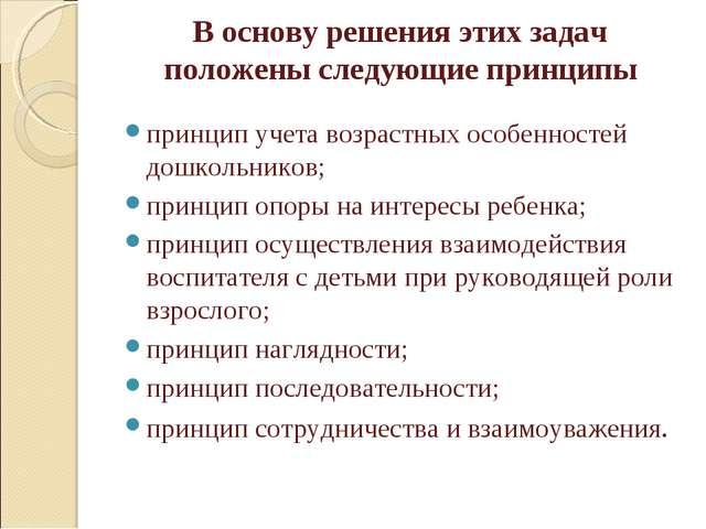 В основу решения этих задач положены следующиепринципы принцип учета возраст...