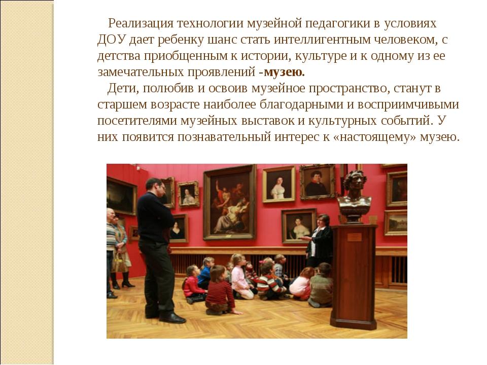 Реализация технологии музейной педагогики в условиях ДОУ дает ребенку шанс с...