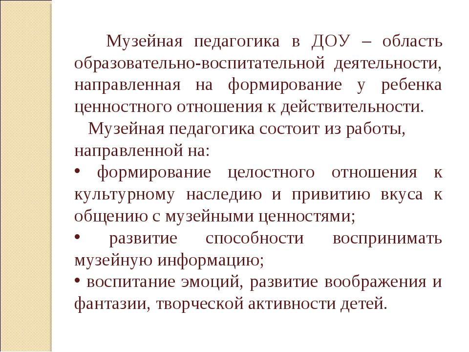 Музейная педагогика в ДОУ – область образовательно-воспитательной деятельнос...