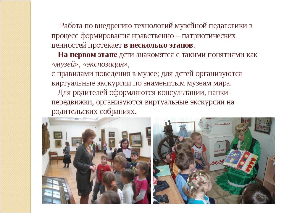 Работа по внедрению технологий музейной педагогики в процесс формирования нр...