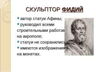 СКУЛЬПТОР ФИДИЙ автор статуи Афины; руководил всеми строительными работами на