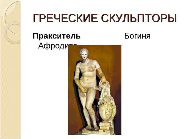 ГРЕЧЕСКИЕ СКУЛЬПТОРЫ Пракситель Богиня Афродита
