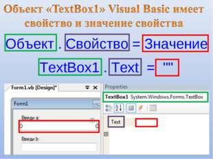 "TextBox1 . Text = """" Объект . Свойство = Значение"