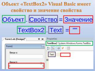 "TextBox2 . Text = """" Объект . Свойство = Значение"