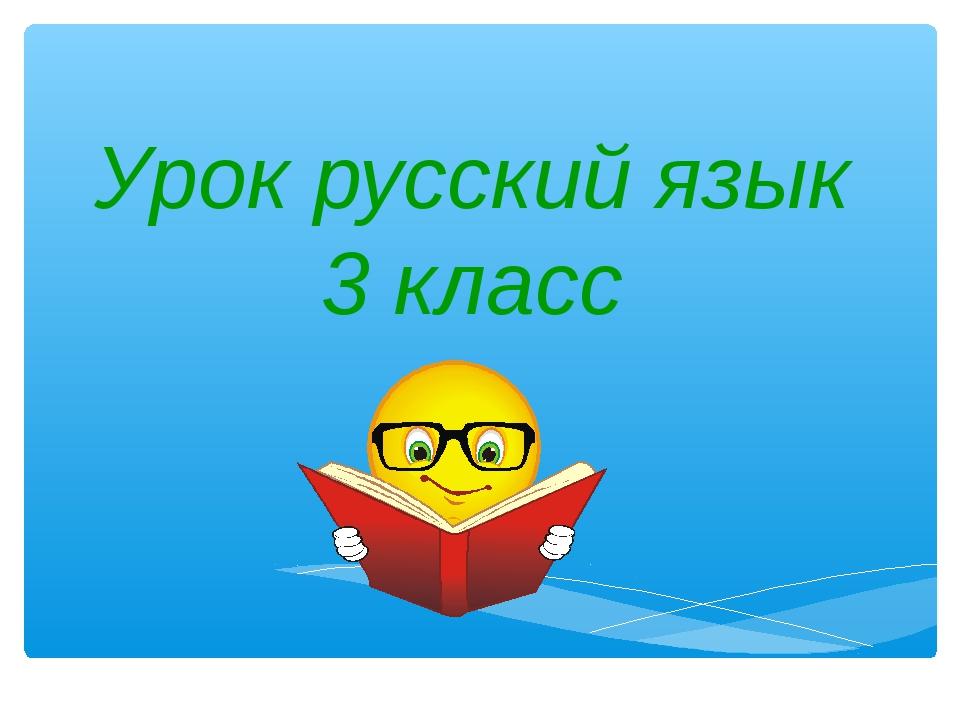 Урок русский язык 3 класс