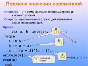 Оператор – это команда языка программирования высокого уровня. Оператор присв