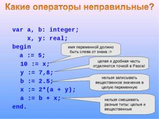 var a, b: integer; 		 x, y: real; 	begin 	 a := 5; 10 := x; y := 7,8; b :=