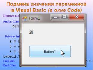 Пример в окне Code: Public Class Form1 		Dim a, b As Integer 	Private Sub But
