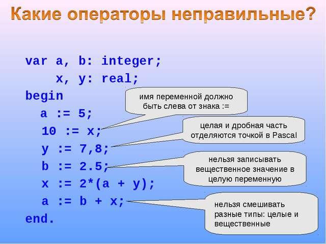 var a, b: integer; 		 x, y: real; 	begin 	 a := 5; 10 := x; y := 7,8; b :=...