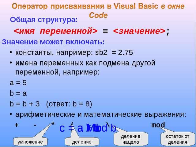 Общая структура:  = ; Значение может включать: константы, например: sb2 = 2....