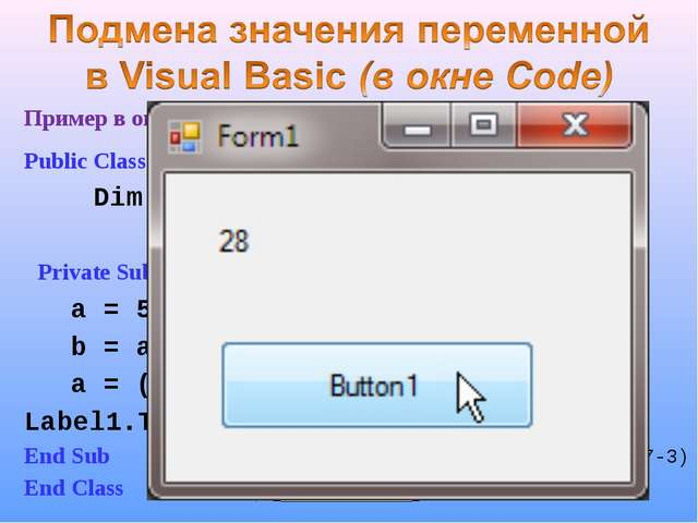 Пример в окне Code: Public Class Form1 		Dim a, b As Integer 	Private Sub But...