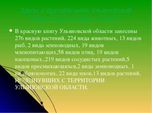 Закон о красной книге Ульяновской области был принят в 2002 г. В красную книг