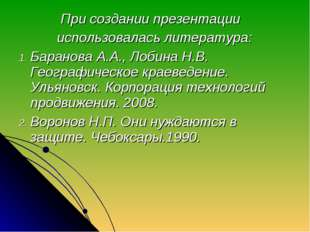 При создании презентации использовалась литература: Баранова А.А., Лобина Н.