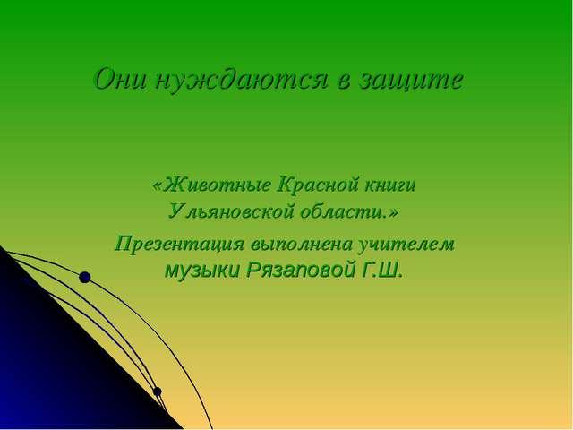 Они нуждаются в защите «Животные Красной книги Ульяновской области.» Презента...