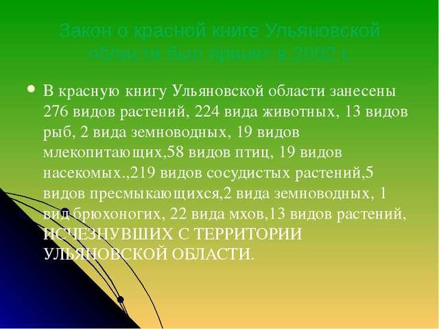 Закон о красной книге Ульяновской области был принят в 2002 г. В красную книг...