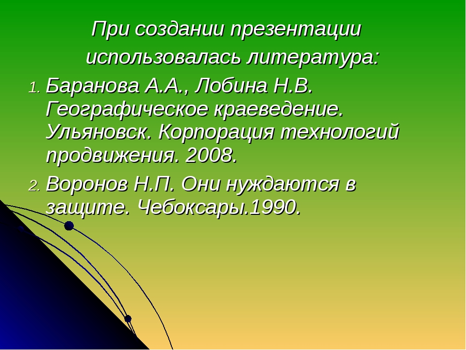 При создании презентации использовалась литература: Баранова А.А., Лобина Н....