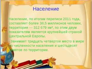 Население  Население, по итогампереписи2011 года, составляет более 38,5 ми
