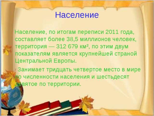 Население  Население, по итогампереписи2011 года, составляет более 38,5 ми...