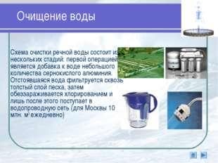 Очищение воды  Схема очистки речной воды состоит из нескольких стадий: перво