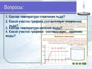 Вопросы: 1. Какова температура плавления льда? 2. Какой участок графика соотв