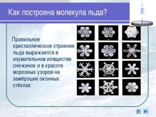 Как построена молекула льда? Правильное кристаллическое строение льда выражае