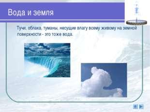Вода и земля Тучи, облака, туманы, несущие влагу всему живому на земной повер
