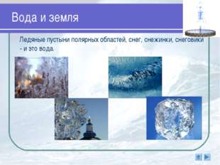 Вода и земля Ледяные пустыни полярных областей, снег, снежинки, снеговики - и