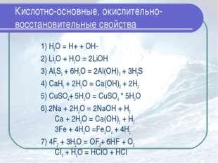 Кислотно-основные, окислительно-восстановительные свойства 1) H2O = H+ + OH-