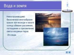 Вода и земля Невоспроизводимо бесконечное многообразие красок при восходе и з