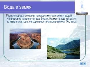 Вода и земля Горные породы созданы природным строителем - водой. Непрерывно и