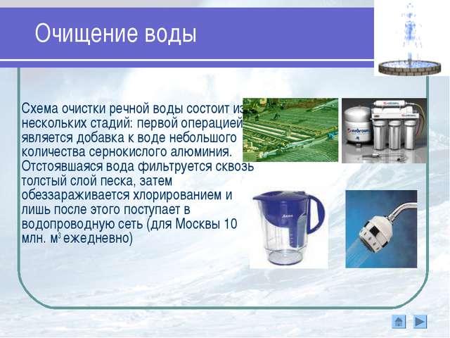 Очищение воды  Схема очистки речной воды состоит из нескольких стадий: перво...