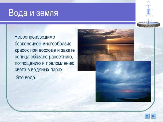 Вода и земля Невоспроизводимо бесконечное многообразие красок при восходе и з...