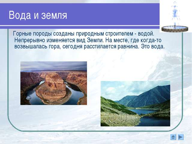 Вода и земля Горные породы созданы природным строителем - водой. Непрерывно и...