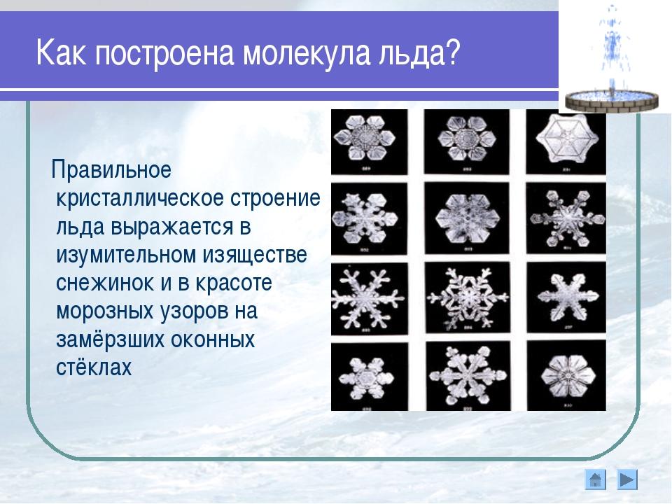 Как построена молекула льда? Правильное кристаллическое строение льда выражае...