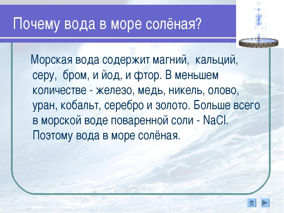 Почему вода в море солёная? Морская вода содержит магний, кальций, серу, бром...