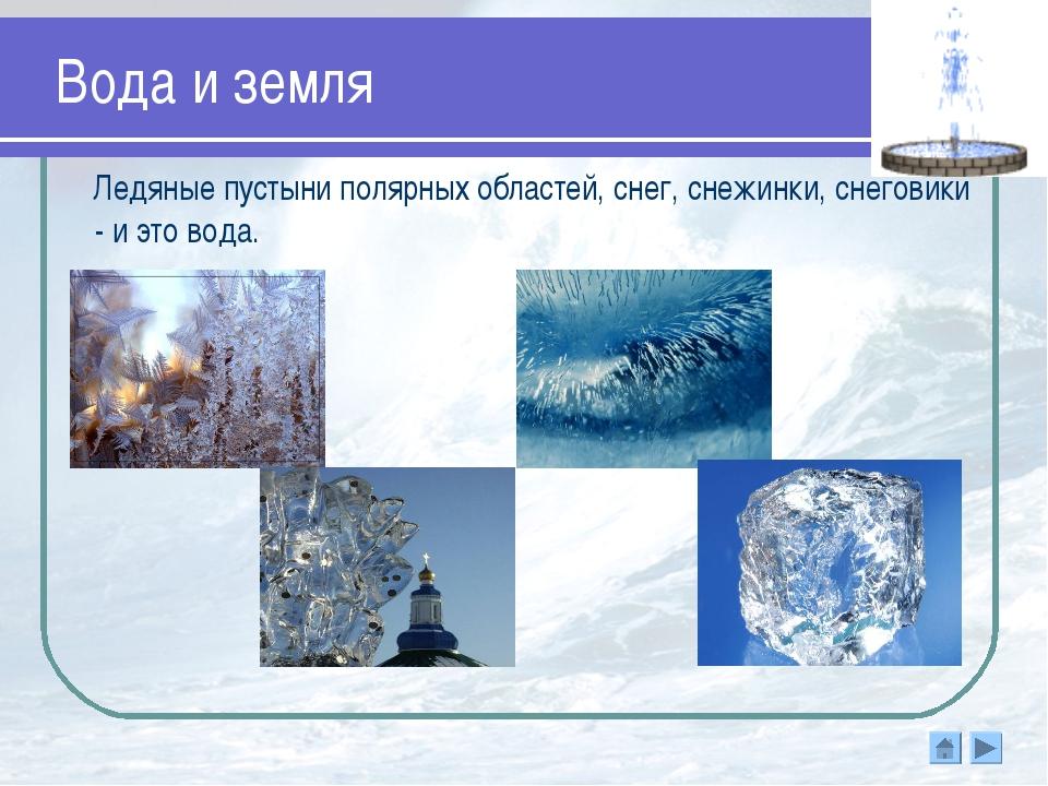 Вода и земля Ледяные пустыни полярных областей, снег, снежинки, снеговики - и...