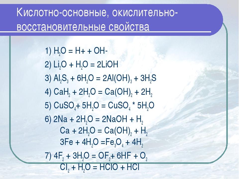 Кислотно-основные, окислительно-восстановительные свойства 1) H2O = H+ + OH-...