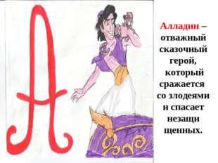 А Алладин – отважный сказочныйгерой, который сражается со злодеями испаса