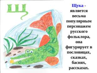 Щука - является весьма популярным персонажем русского фольклора, она фигуриру