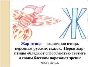 Жар-птица — сказочная птица, персонаж русских сказок. Перья жар-птицы обладаю